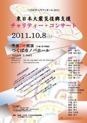 Fukkou2011a_2